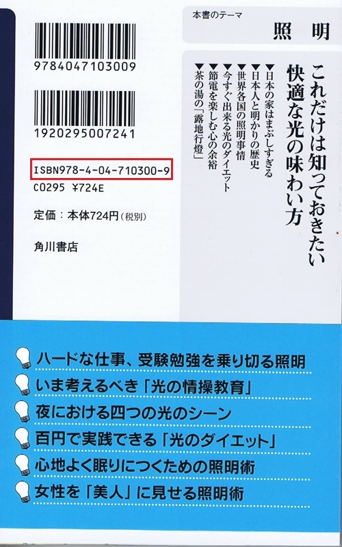 「ISBN」とは,「ISBN」の概要